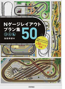 Nゲージレイアウトプラン集50 KATOユニトラック&TOMIXファイントラック全50プランを収録