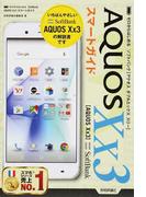 SoftBank AQUOS Xx3スマートガイド (ゼロからはじめる)