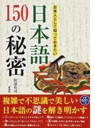 日本人として知っておきたい日本語150の秘密