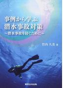 事例から学ぶ潜水事故対策 潜水事故を防ぐために