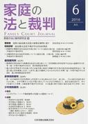 家庭の法と裁判 6(2016JUL) 評釈最高裁大法廷平成27年12月16日判決
