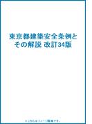 東京都建築安全条例とその解説 改訂34版
