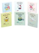サンリオキャラクターと読む楽しいてつがく 6巻セット