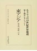 ルクリュの19世紀世界地理 第1期 2巻セット