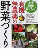はじめての園芸セット 6巻セット