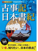 オールカラー!日本の歴史丸わかりセット 6巻セット