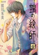 鵺の絵師(4)(Nemuki+コミックス)