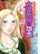魔百合の恐怖報告コレクション 10 女霊能師の怨念(HONKOWAコミックス)
