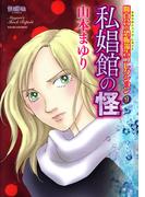 魔百合の恐怖報告コレクション 9 私娼館の怪(HONKOWAコミックス)