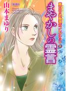 魔百合の恐怖報告コレクション 8 まやかしの霊言(HONKOWAコミックス)