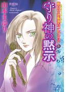 魔百合の恐怖報告コレクション 6 守り神の黙示(HONKOWAコミックス)