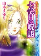 魔百合の恐怖報告コレクション 5 七代目の呪詛(HONKOWAコミックス)