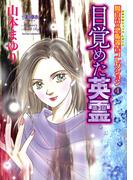 魔百合の恐怖報告コレクション 4 目覚めた英霊(HONKOWAコミックス)