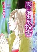 魔百合の恐怖報告コレクション 3 霧に消える校舎(HONKOWAコミックス)