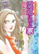 魔百合の恐怖報告コレクション 2 霊道にある家(HONKOWAコミックス)