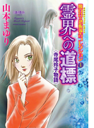 魔百合の恐怖報告コレクション 1 霊界への道標・寺尾玲子物語(HONKOWAコミックス)