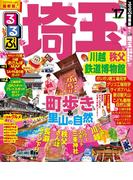 るるぶ埼玉 川越 秩父 鉄道博物館'17(るるぶ情報版(国内))