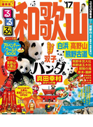 るるぶ和歌山 白浜 高野山 熊野古道'17(るるぶ情報版(国内))