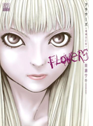 Flowersフラワーズ <増補改訂版>(バーズコミックススペシャル)