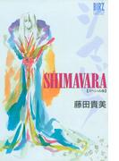 SHIMAVARA シマバラスペシャル版(バーズコミックススペシャル)