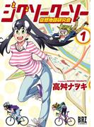 ジグソークーソー 空想地図研究会 (1)(バーズコミックス)