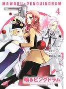 輪るピングドラム(4)【コミック版】(バーズコミックス)