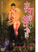 夜刀の神つかい(7)(バーズコミックス)