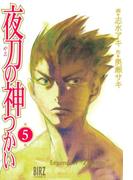 夜刀の神つかい(5)(バーズコミックス)