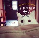 まゆげ猫のサム