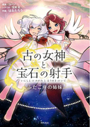 【期間限定価格】古の女神と宝石の射手 ふたご座の姉妹(単行本コミックス)