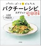 パクチーボーイのかんたんパクチーレシピ100!【電子特典付き】(角川書店単行本)