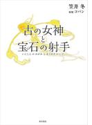 【期間限定価格】古の女神と宝石の射手(角川書店単行本)