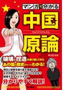 マンガで分かる 中国原論(角川書店単行本)