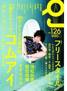 クイック・ジャパン vol.126(クイック・ジャパン)