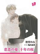 悲恋の夏/十年の桜(LOVE xxx BOYS)
