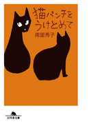 【期間限定価格】猫パンチをうけとめて(幻冬舎文庫)