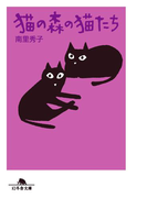 猫の森の猫たち(幻冬舎文庫)