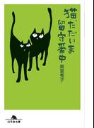 【期間限定価格】猫、ただいま留守番中(幻冬舎文庫)