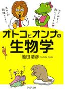 オトコとオンナの生物学(PHP文庫)