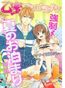 強制!夏のお泊まり【乙蜜マンゴスチン】(乙蜜マンゴスチン)