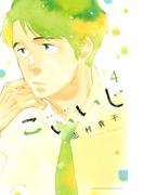 こいいじ(4)