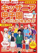 キッザニア甲子園 全パビリオン完全ガイド 2016-17年版(ウォーカームック)