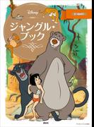 ジャングル・ブック(ディズニーゴールド絵本)