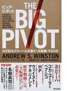 ビッグ・ピボット なぜ巨大グローバル企業が〈大転換〉するのか