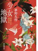 少女地獄 夢野久作傑作集 (創元推理文庫)(創元推理文庫)