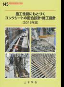 施工性能にもとづくコンクリートの配合設計・施工指針 2016年版