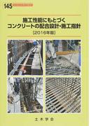 施工性能にもとづくコンクリートの配合設計・施工指針 2016年版 (コンクリートライブラリー)
