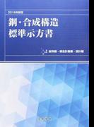 鋼・合成構造標準示方書 2016年制定総則編・構造計画編・設計編