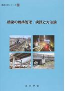 橋梁の維持管理実践と方法論 (構造工学シリーズ)