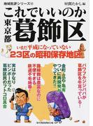 これでいいのか東京都葛飾区 23区の昭和保存地区 (地域批評シリーズ)